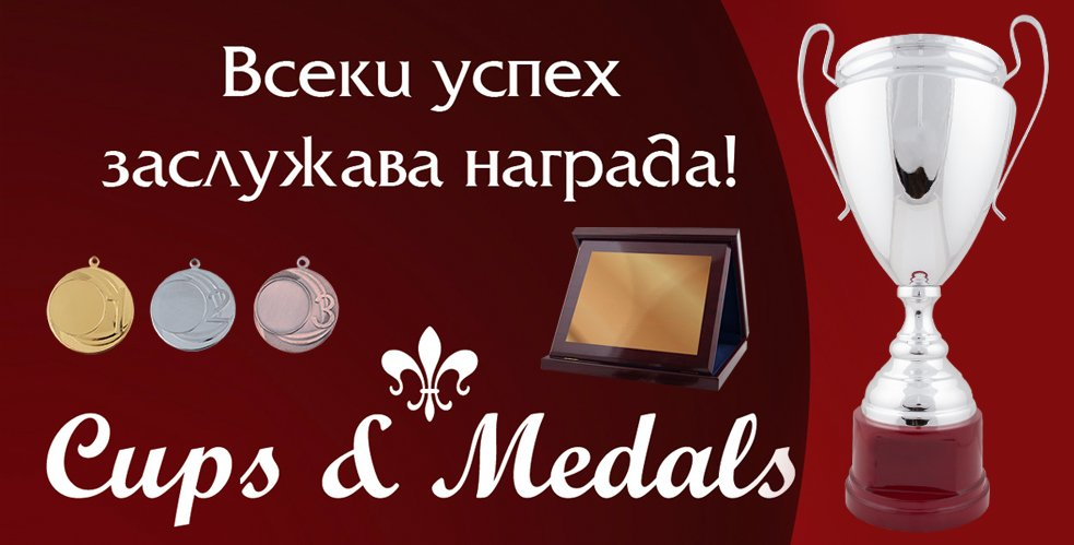 Cups&Medals