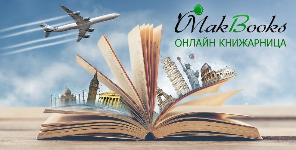 MakBooks