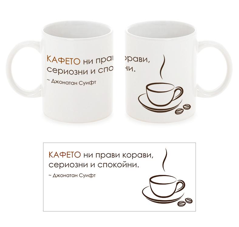 Чаша Силата на кафето