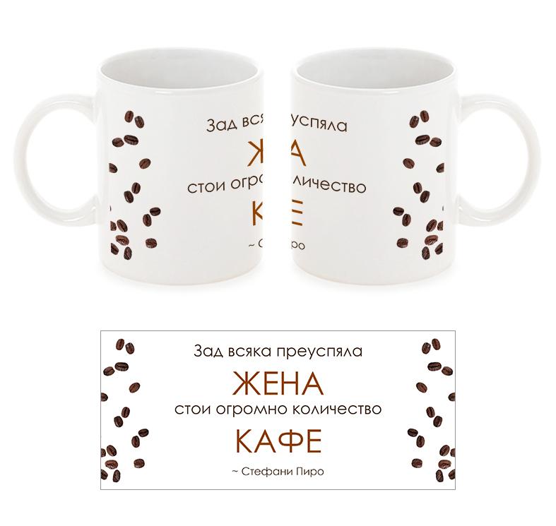 Чаша Жената и кафето