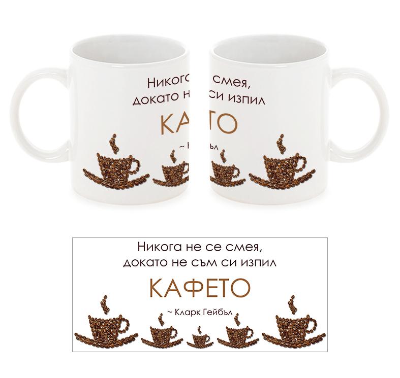 Чаша Кафето и смехът