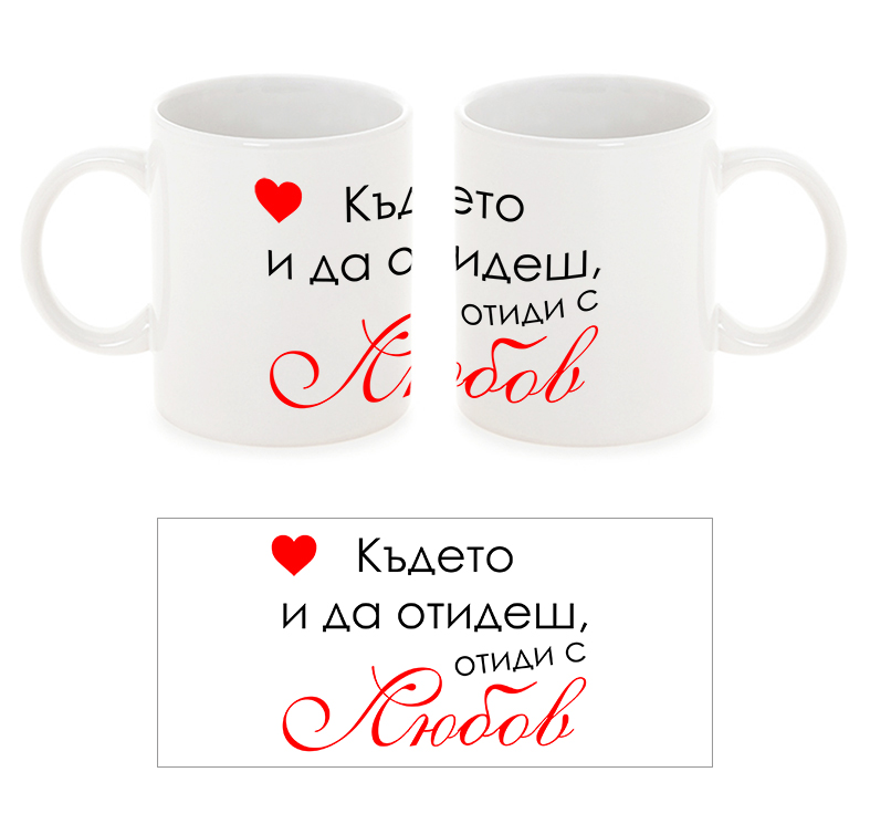 Чаша Прави нещата с любов