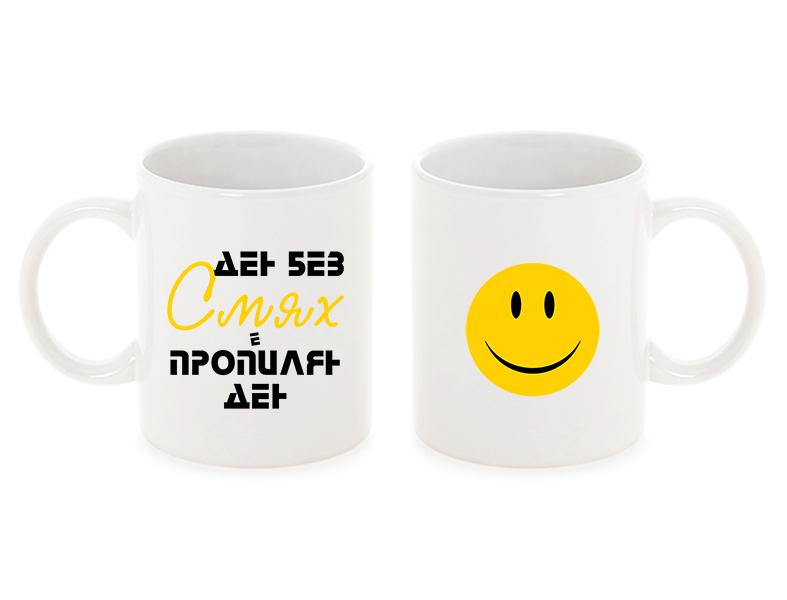 Чаша Усмивка