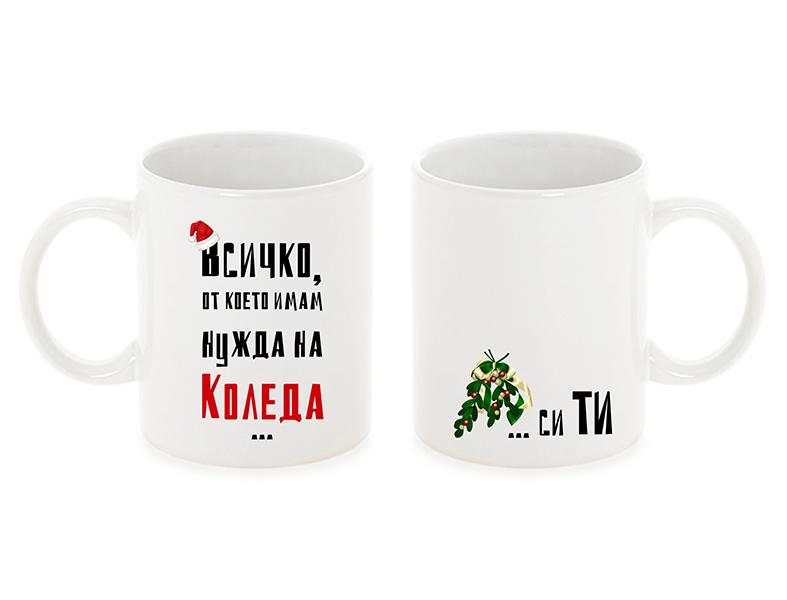 Чаша Коледа и... Ти