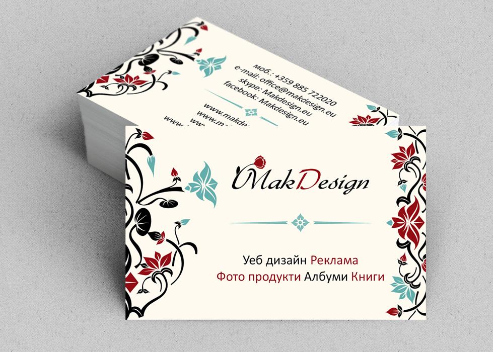Визитни картички с ламинат